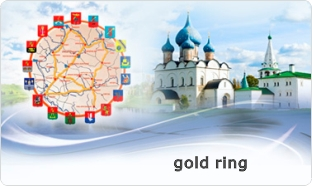 Golden ring. Tours of the Golden ring.